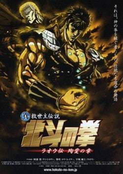Fist of the North Star - New Saviour Legend: The Legend of Raoh: Martyred Love Arc