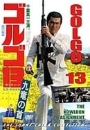 Golgo 13 - Assignment: Kowloon