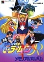 Sailor Moon R