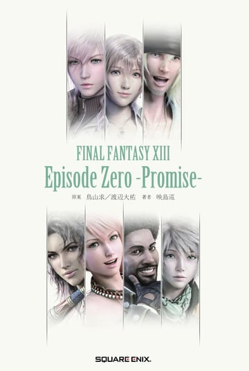 Final Fantasy XIII Episode Zero -Promise-
