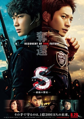 S: Saigo no Keikan - Dakkan: Recovery of Our Future